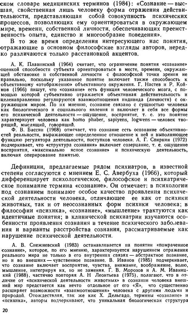DJVU. Бред. Рыбальский М. И. Страница 19. Читать онлайн