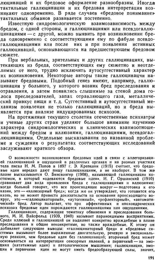 DJVU. Бред. Рыбальский М. И. Страница 190. Читать онлайн