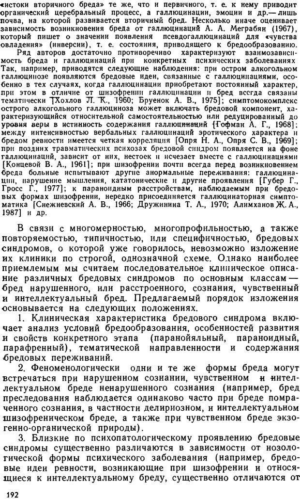 DJVU. Бред. Рыбальский М. И. Страница 191. Читать онлайн