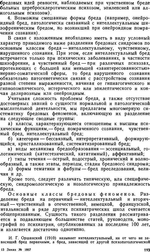 DJVU. Бред. Рыбальский М. И. Страница 192. Читать онлайн
