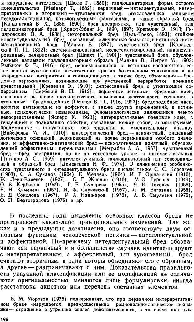 DJVU. Бред. Рыбальский М. И. Страница 195. Читать онлайн