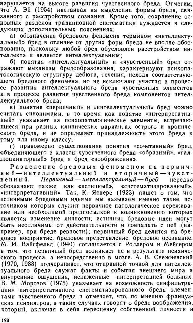 DJVU. Бред. Рыбальский М. И. Страница 197. Читать онлайн