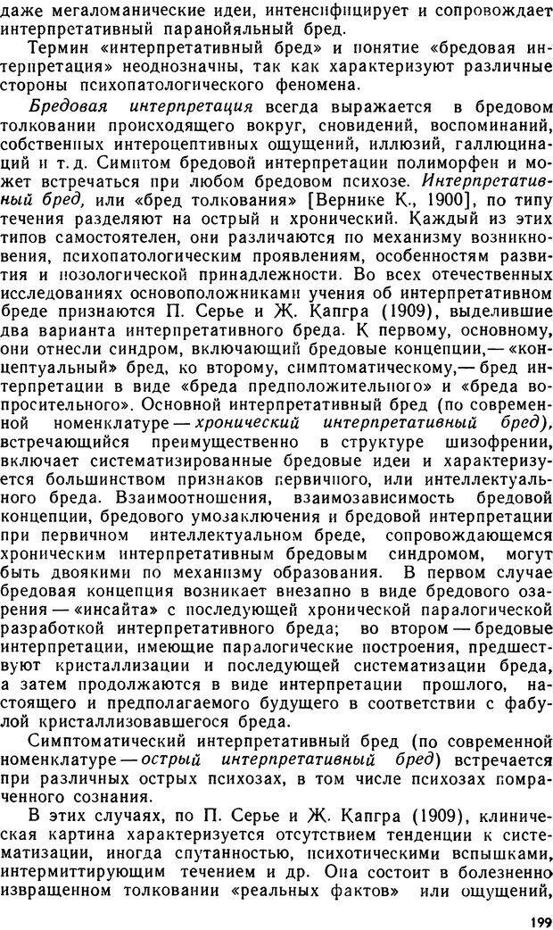 DJVU. Бред. Рыбальский М. И. Страница 198. Читать онлайн