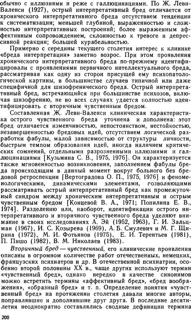 DJVU. Бред. Рыбальский М. И. Страница 199. Читать онлайн