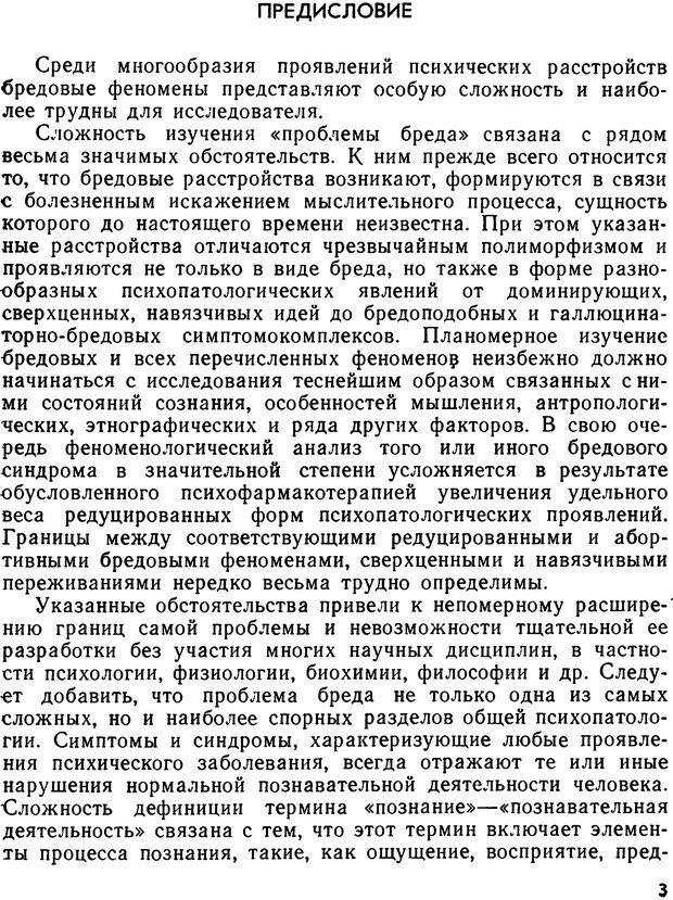 DJVU. Бред. Рыбальский М. И. Страница 2. Читать онлайн