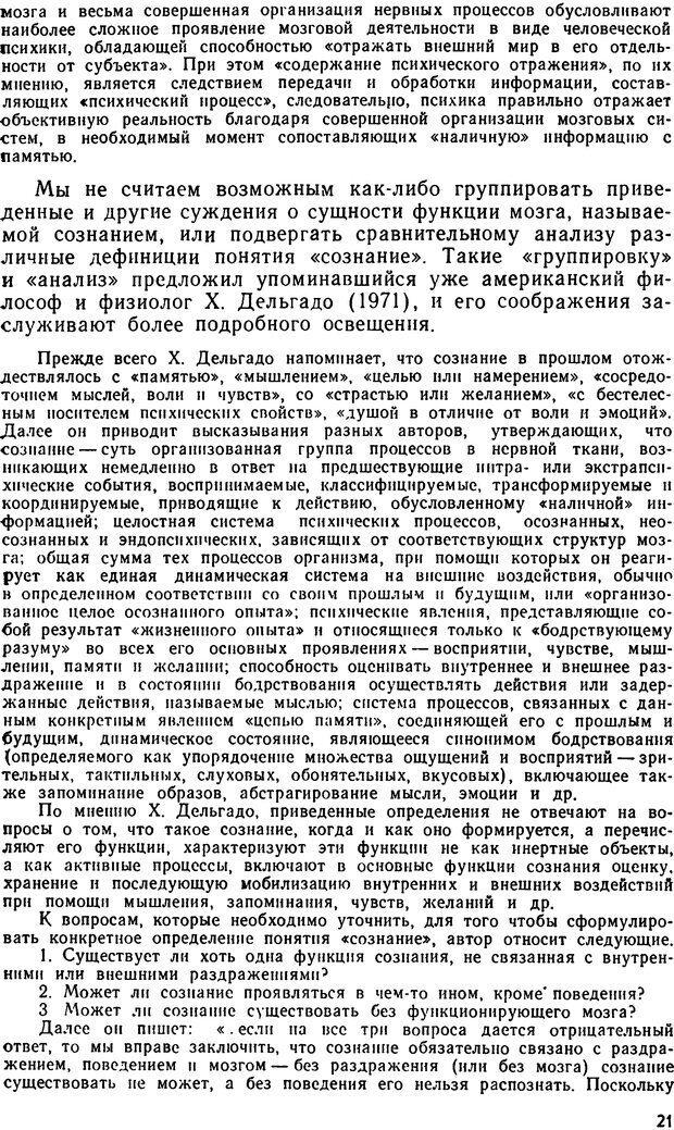 DJVU. Бред. Рыбальский М. И. Страница 20. Читать онлайн