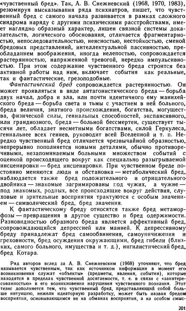 DJVU. Бред. Рыбальский М. И. Страница 200. Читать онлайн