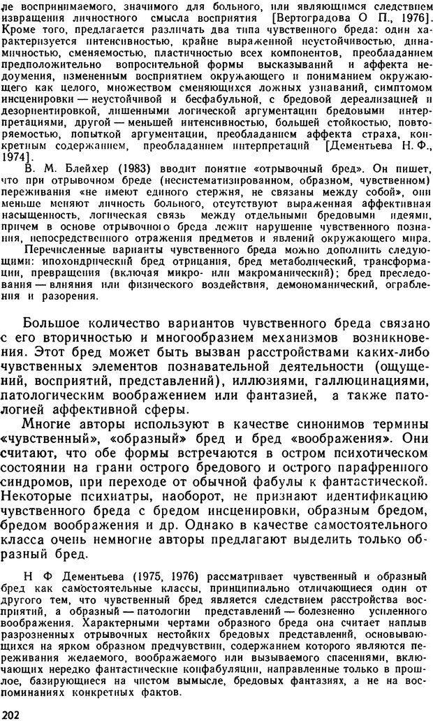 DJVU. Бред. Рыбальский М. И. Страница 201. Читать онлайн