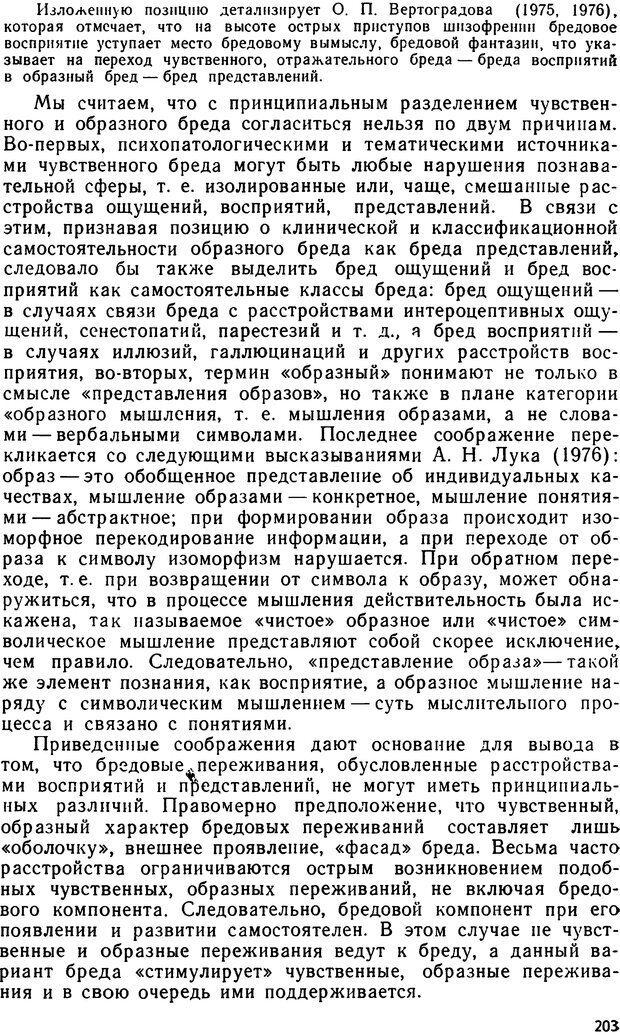 DJVU. Бред. Рыбальский М. И. Страница 202. Читать онлайн