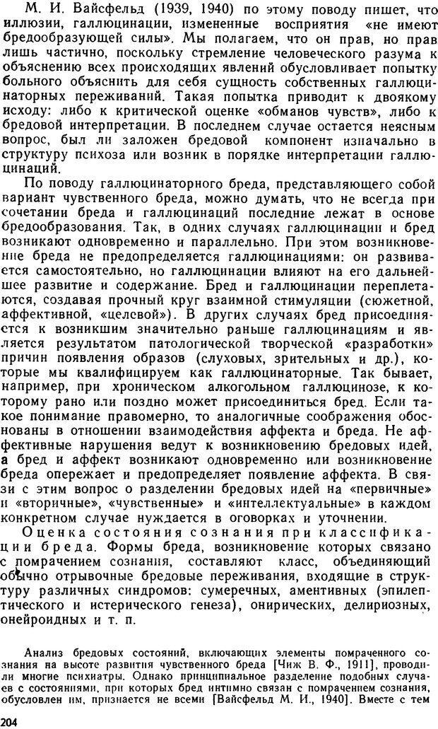 DJVU. Бред. Рыбальский М. И. Страница 203. Читать онлайн