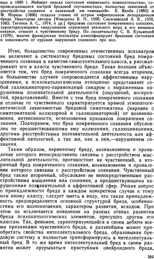 DJVU. Бред. Рыбальский М. И. Страница 204. Читать онлайн