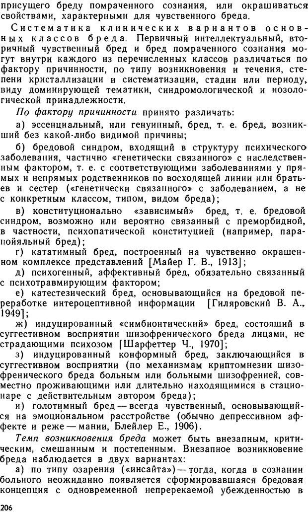 DJVU. Бред. Рыбальский М. И. Страница 205. Читать онлайн