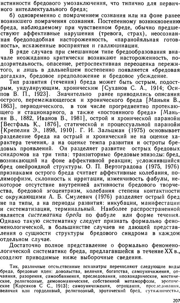 DJVU. Бред. Рыбальский М. И. Страница 206. Читать онлайн