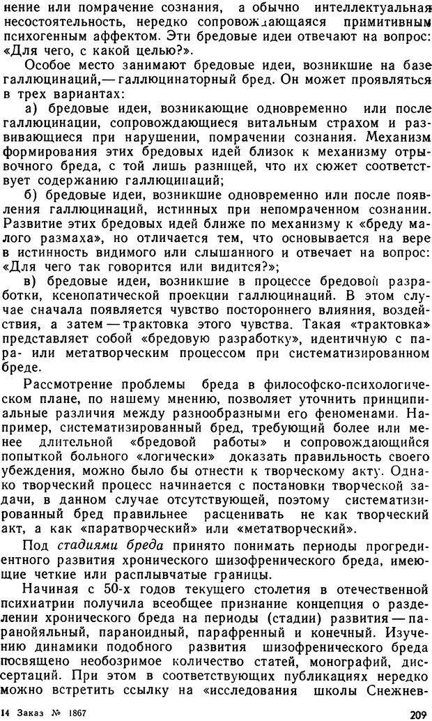 DJVU. Бред. Рыбальский М. И. Страница 208. Читать онлайн
