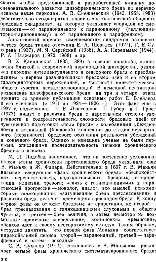 DJVU. Бред. Рыбальский М. И. Страница 209. Читать онлайн