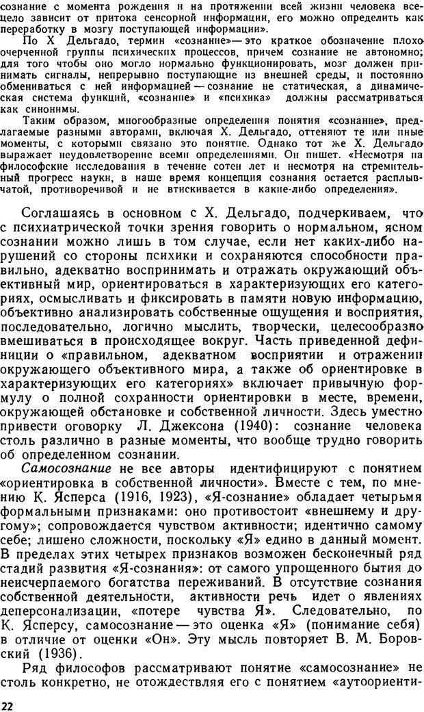 DJVU. Бред. Рыбальский М. И. Страница 21. Читать онлайн