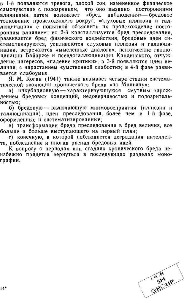 DJVU. Бред. Рыбальский М. И. Страница 210. Читать онлайн