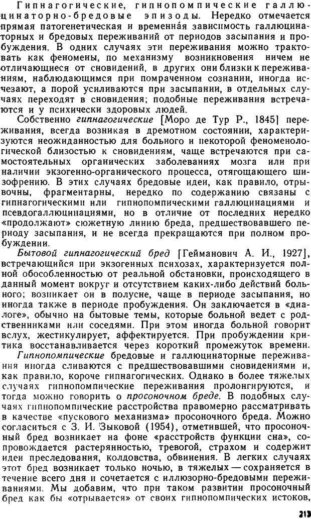 DJVU. Бред. Рыбальский М. И. Страница 212. Читать онлайн