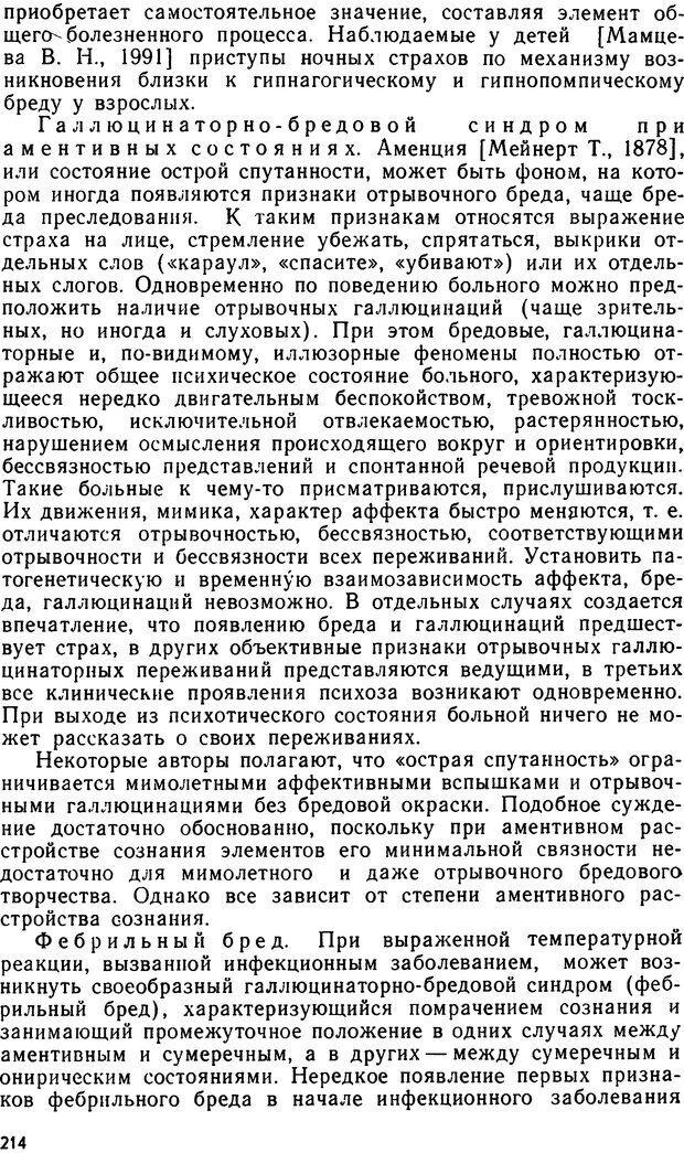 DJVU. Бред. Рыбальский М. И. Страница 213. Читать онлайн