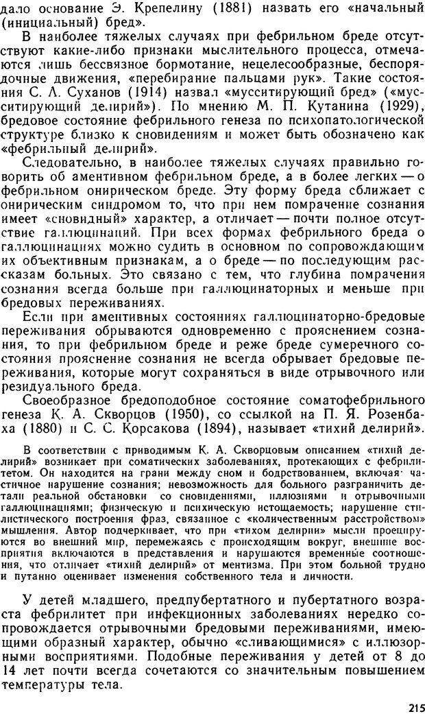 DJVU. Бред. Рыбальский М. И. Страница 214. Читать онлайн