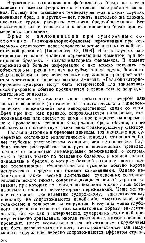 DJVU. Бред. Рыбальский М. И. Страница 215. Читать онлайн