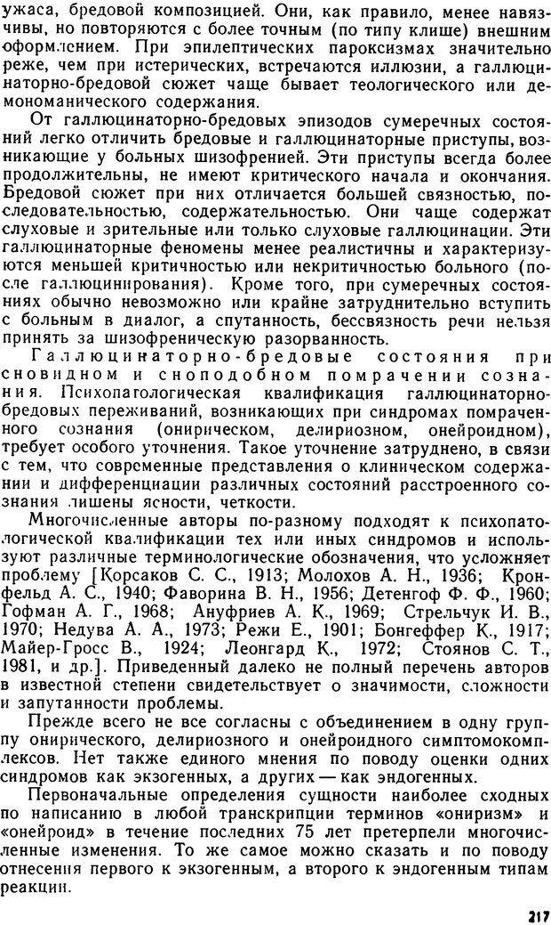 DJVU. Бред. Рыбальский М. И. Страница 216. Читать онлайн