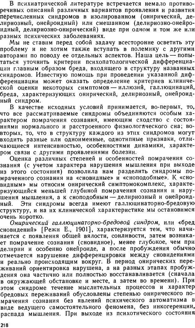 DJVU. Бред. Рыбальский М. И. Страница 217. Читать онлайн