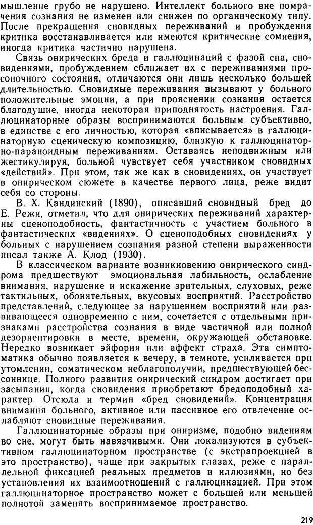 DJVU. Бред. Рыбальский М. И. Страница 218. Читать онлайн