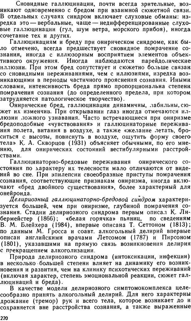 DJVU. Бред. Рыбальский М. И. Страница 219. Читать онлайн