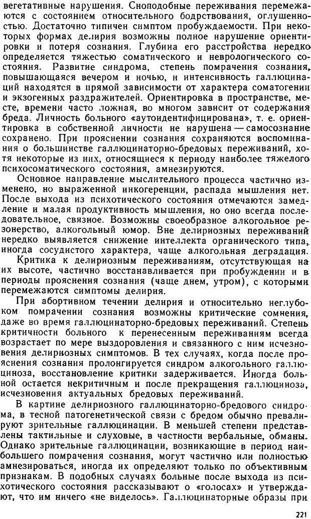DJVU. Бред. Рыбальский М. И. Страница 220. Читать онлайн