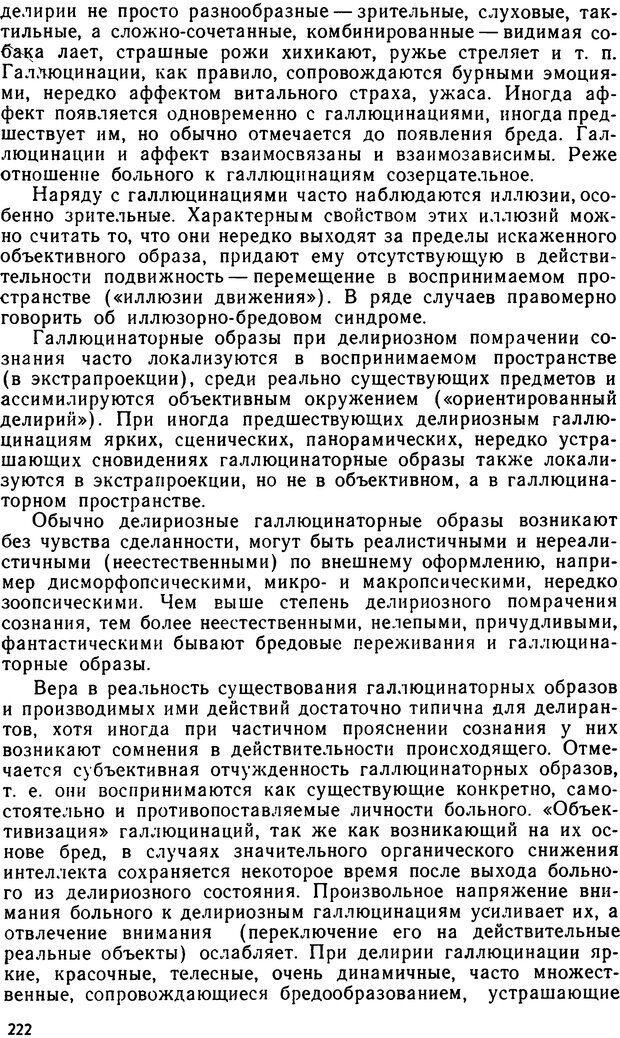 DJVU. Бред. Рыбальский М. И. Страница 221. Читать онлайн