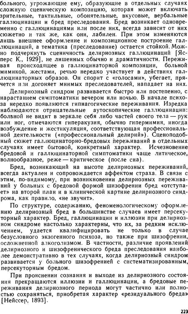 DJVU. Бред. Рыбальский М. И. Страница 222. Читать онлайн