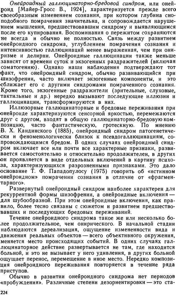 DJVU. Бред. Рыбальский М. И. Страница 223. Читать онлайн