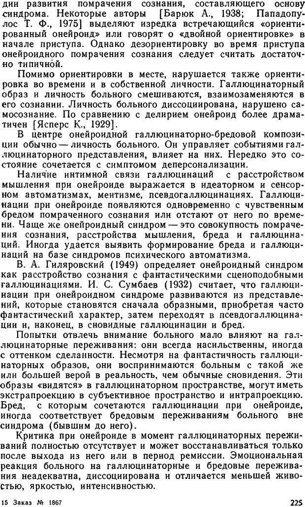 DJVU. Бред. Рыбальский М. И. Страница 224. Читать онлайн