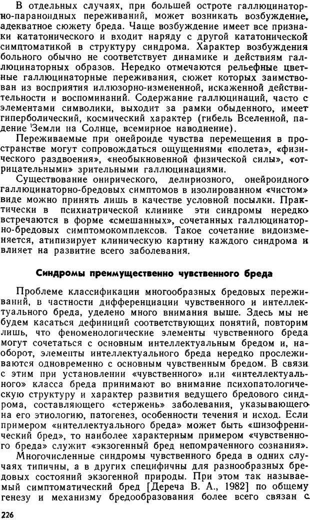 DJVU. Бред. Рыбальский М. И. Страница 225. Читать онлайн