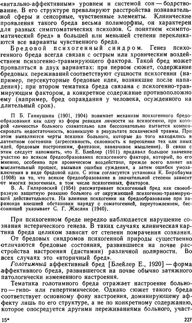 DJVU. Бред. Рыбальский М. И. Страница 226. Читать онлайн