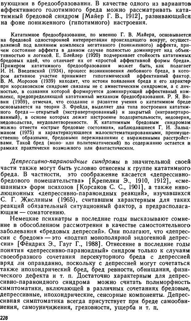 DJVU. Бред. Рыбальский М. И. Страница 227. Читать онлайн