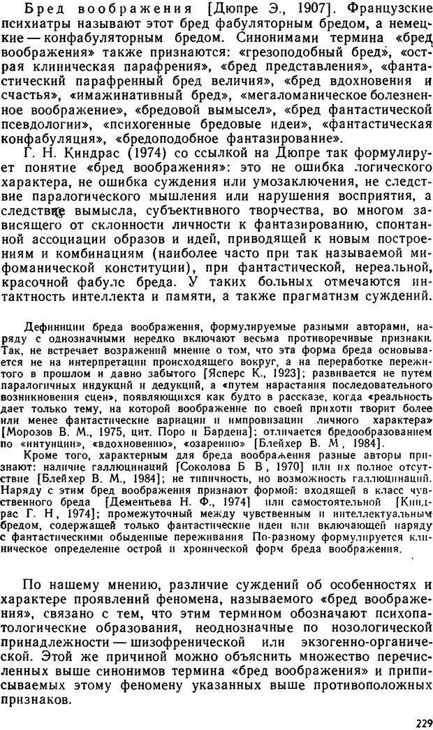 DJVU. Бред. Рыбальский М. И. Страница 228. Читать онлайн