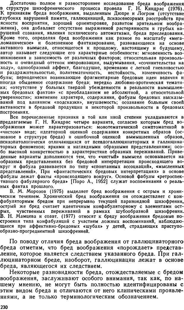 DJVU. Бред. Рыбальский М. И. Страница 229. Читать онлайн