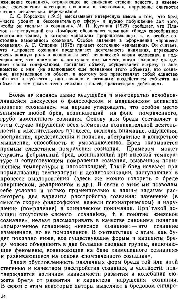 DJVU. Бред. Рыбальский М. И. Страница 23. Читать онлайн