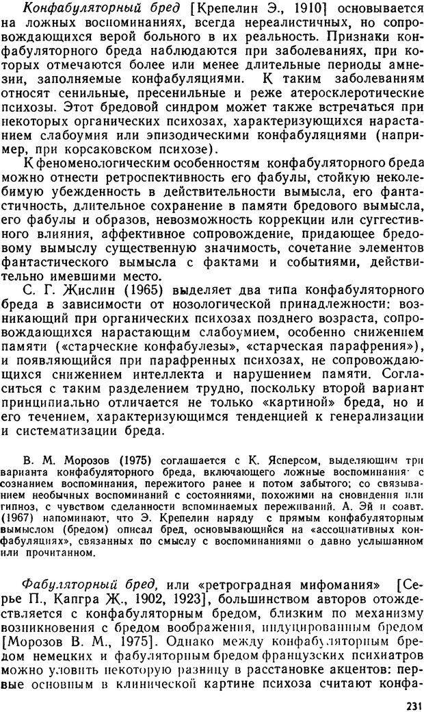 DJVU. Бред. Рыбальский М. И. Страница 230. Читать онлайн
