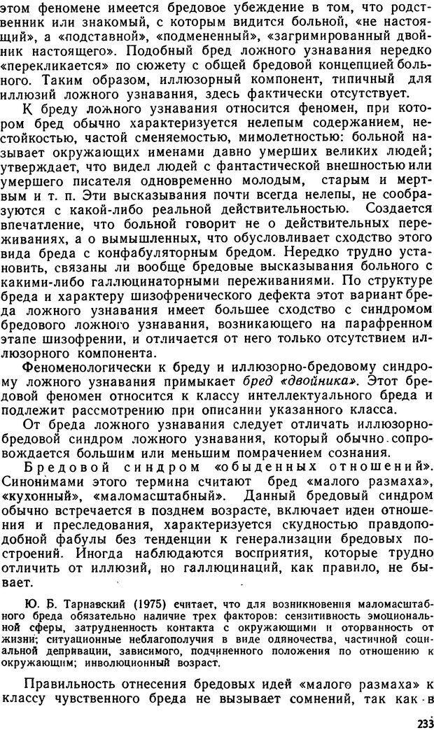 DJVU. Бред. Рыбальский М. И. Страница 232. Читать онлайн