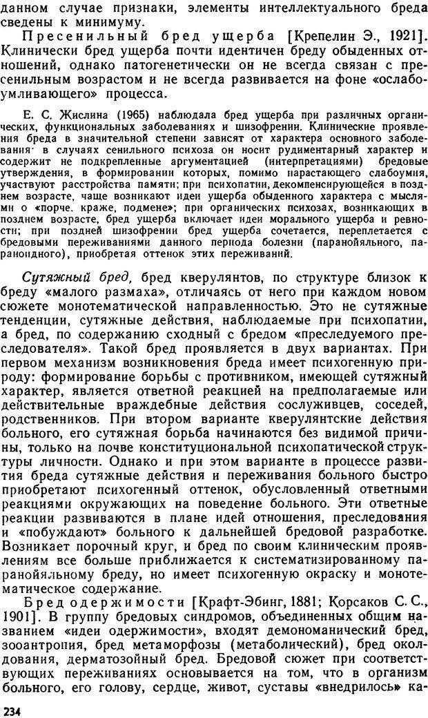 DJVU. Бред. Рыбальский М. И. Страница 233. Читать онлайн