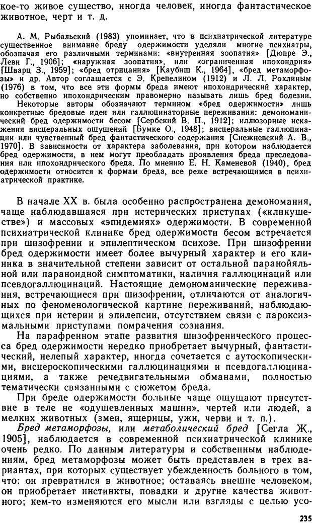 DJVU. Бред. Рыбальский М. И. Страница 234. Читать онлайн