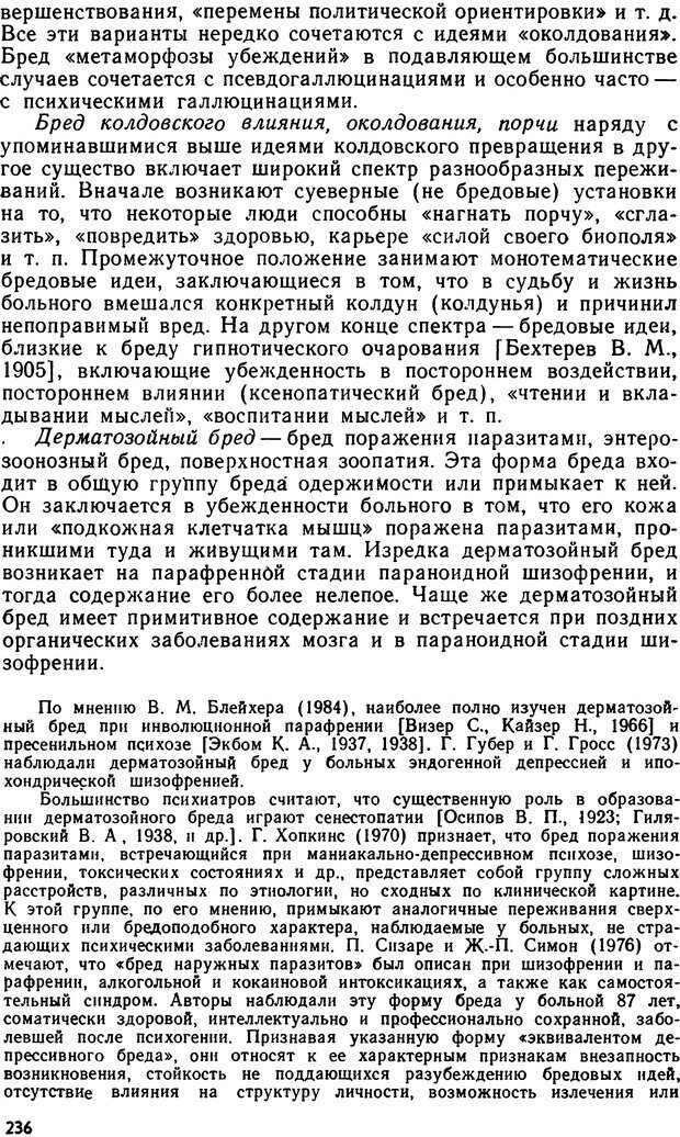 DJVU. Бред. Рыбальский М. И. Страница 235. Читать онлайн