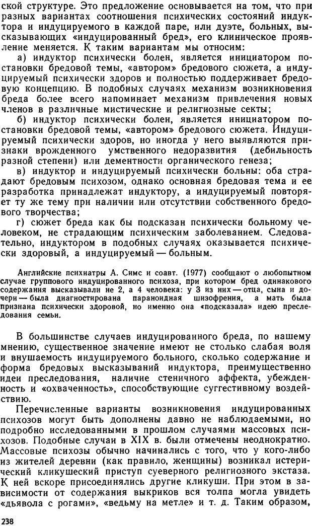 DJVU. Бред. Рыбальский М. И. Страница 237. Читать онлайн