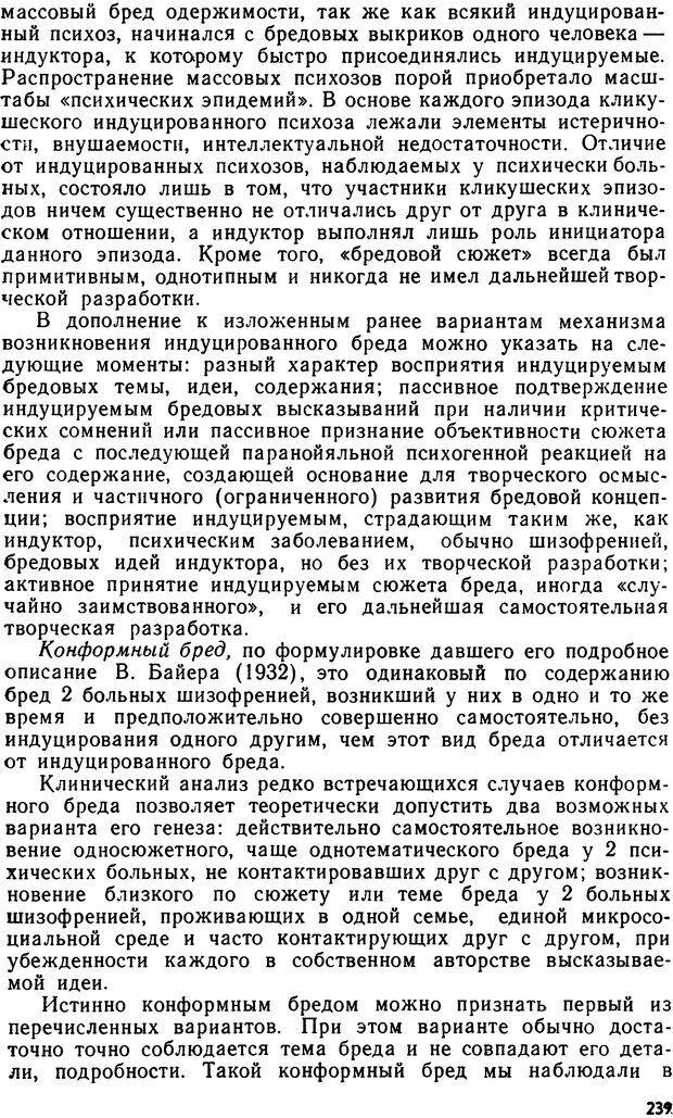 DJVU. Бред. Рыбальский М. И. Страница 238. Читать онлайн