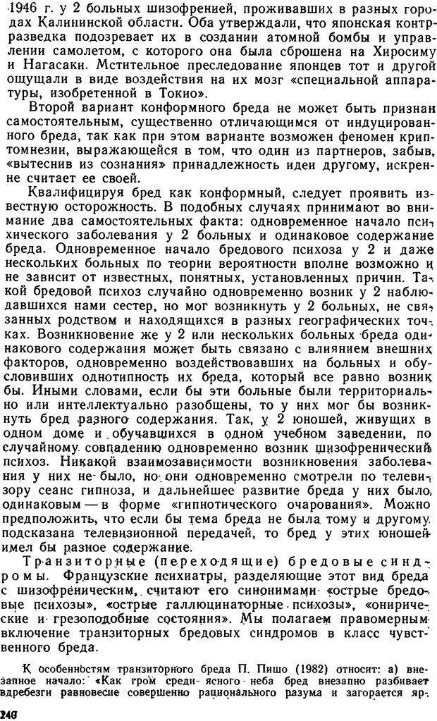 DJVU. Бред. Рыбальский М. И. Страница 239. Читать онлайн