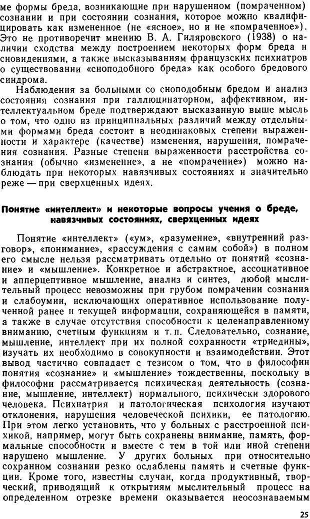 DJVU. Бред. Рыбальский М. И. Страница 24. Читать онлайн