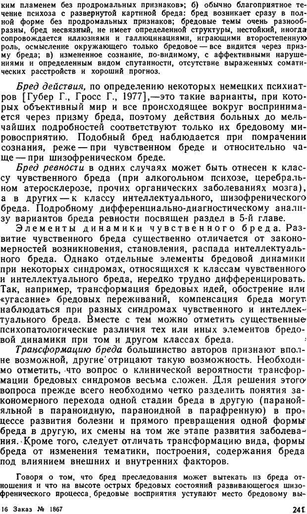 DJVU. Бред. Рыбальский М. И. Страница 240. Читать онлайн
